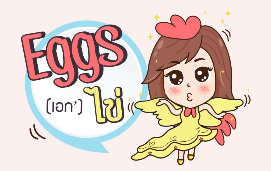 ศัพท์ภาษาจีน: เมนูไข่