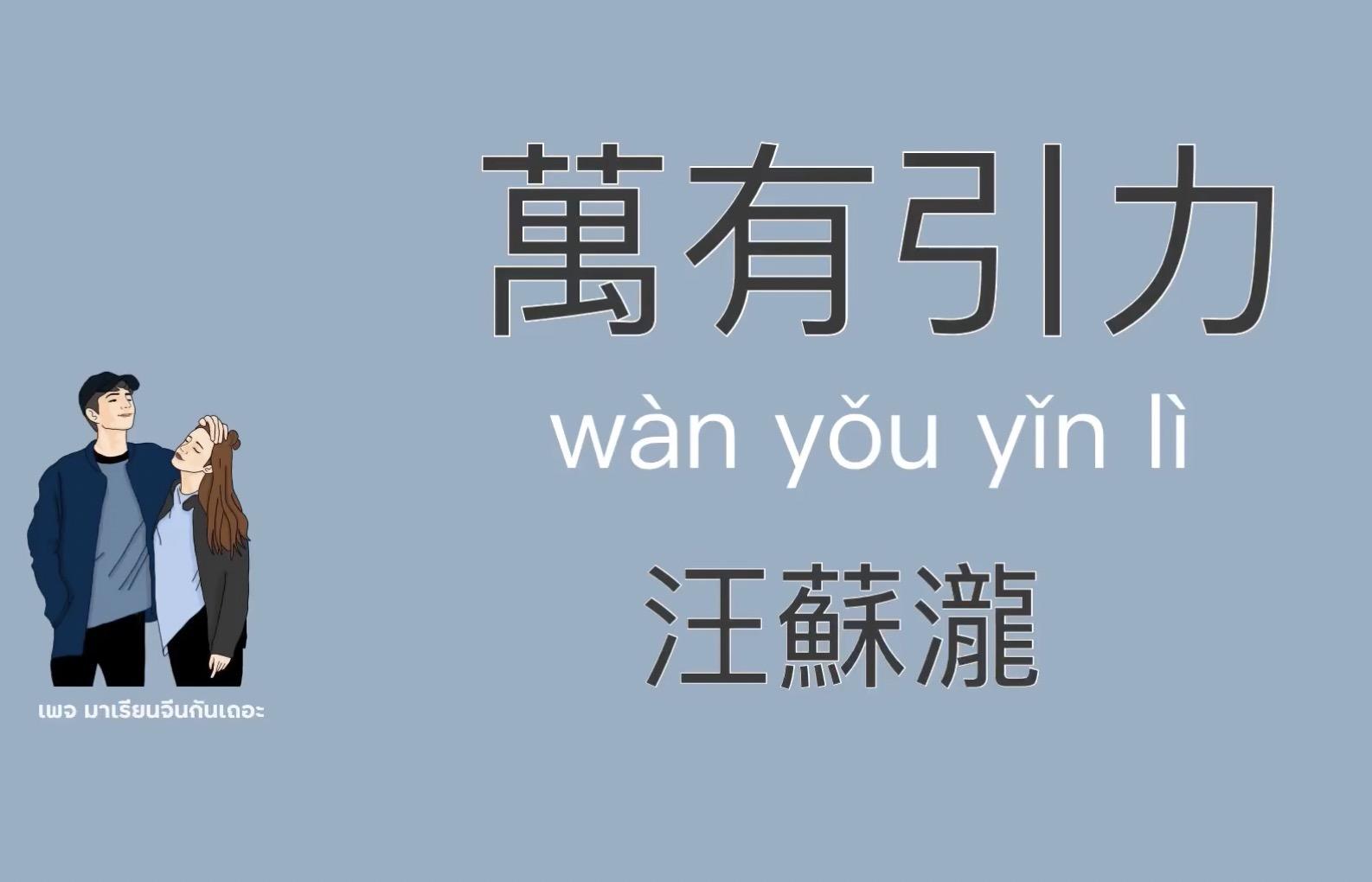 [Pinyin+แปลไทย] 只是太爱你 (zhǐ shì tài ài nǐ)เพียงแค่รักเธอมากเกินไป | แปลเพลงจีน BY ฟ้าเหล่าซือ