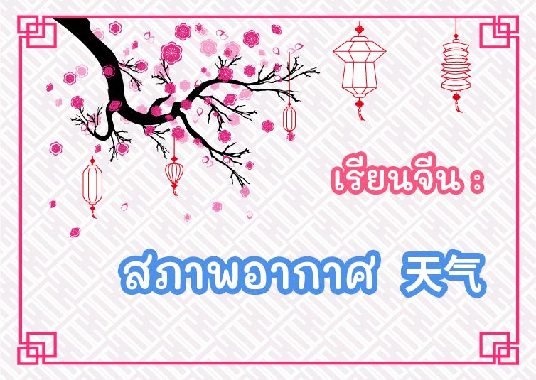 เรียนภาษาจีน: สั่งอาหารในร้านอาหาร 点菜