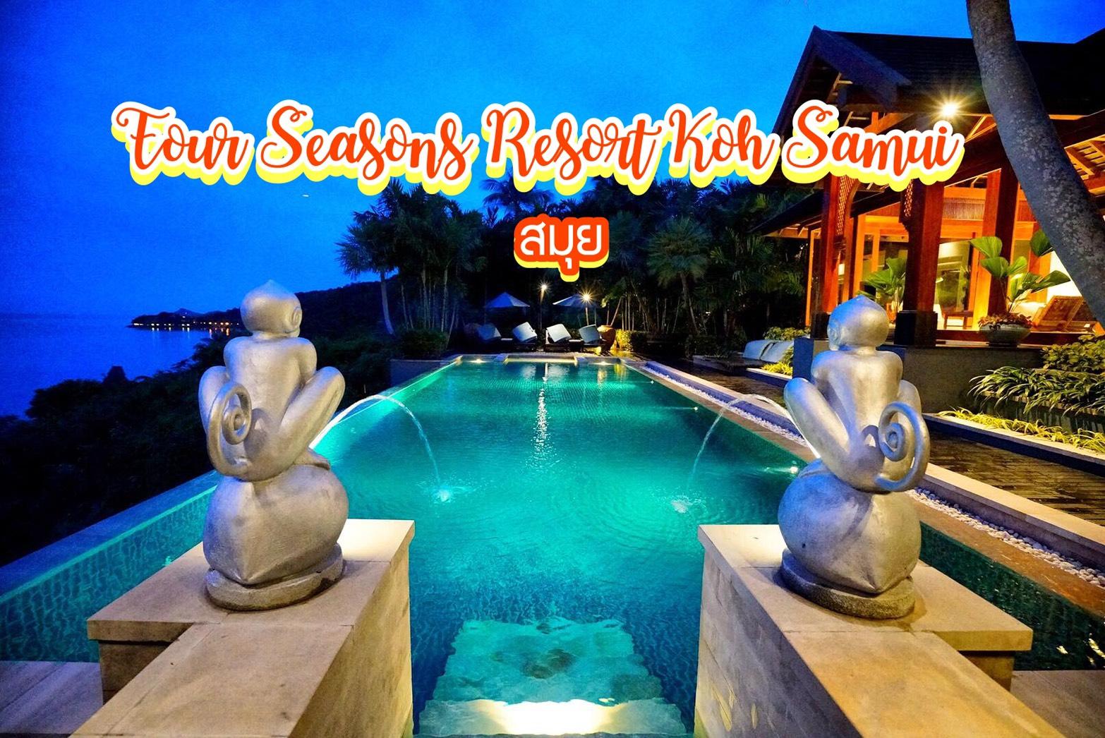 Four Seasons Resort Koh Samui สมุย