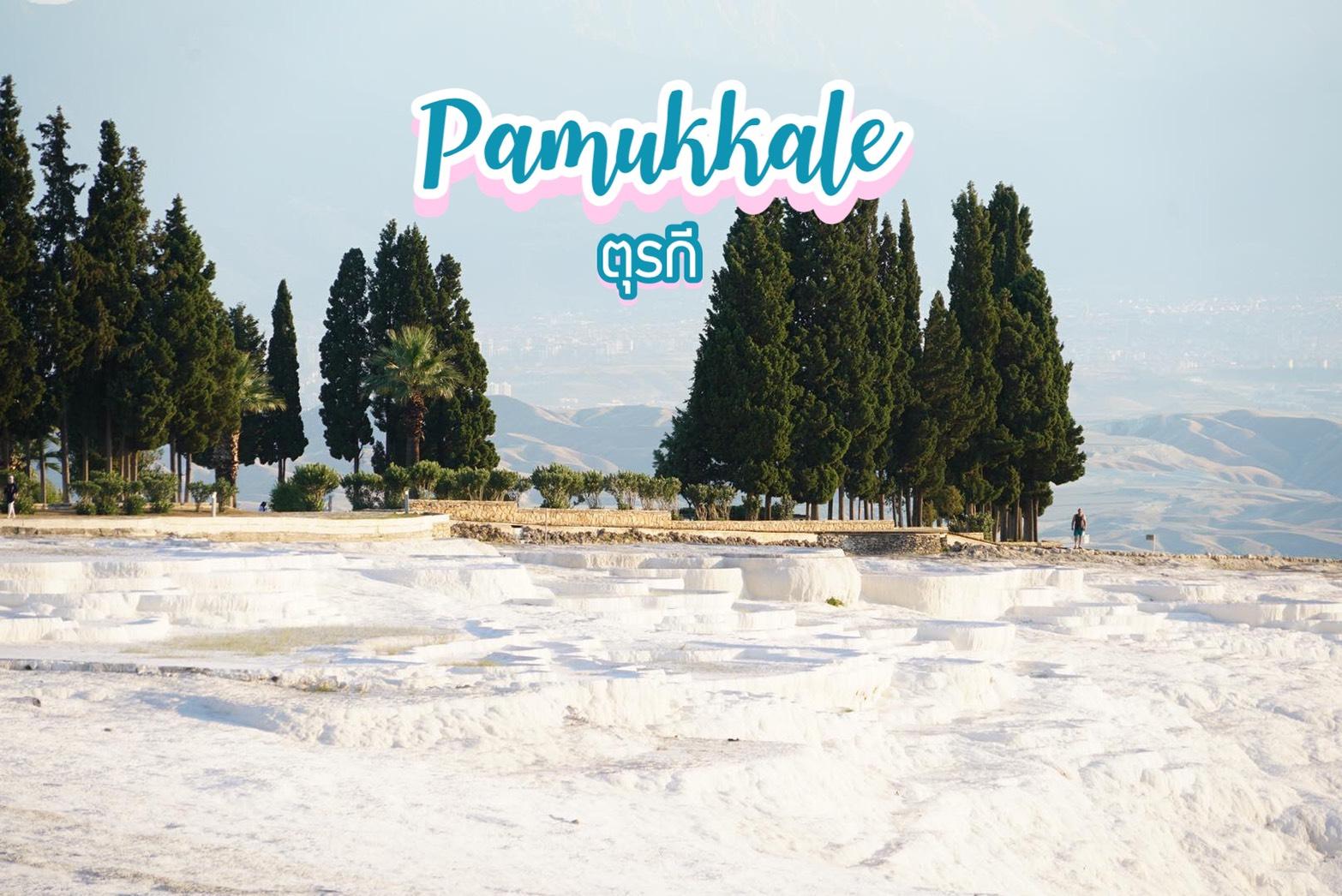 ปราสาทปุยฝ้าย Pamukkale ตุรกี