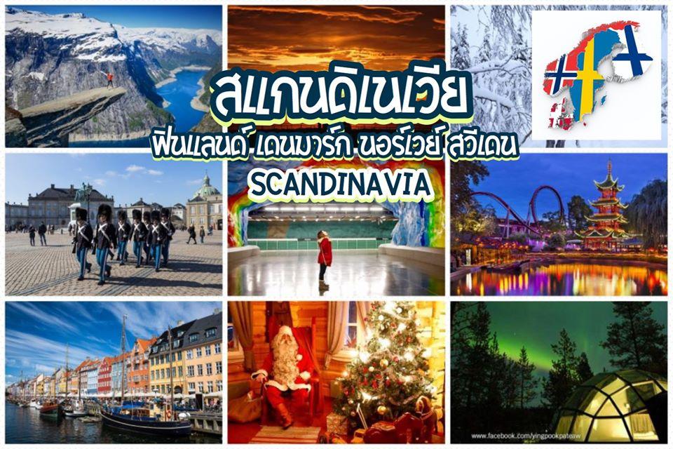 30 สุดยอดสถานที่ท่องเที่ยวสแกนดิเนเวีย Scandinavia ฟินแลนด์ เดนมาร์ก นอร์เวย์ สวีเดน