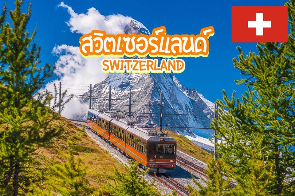 14 สุดยอดสถานที่ท่องเที่ยวในสวิตเซอร์แลนด์ Switzerland