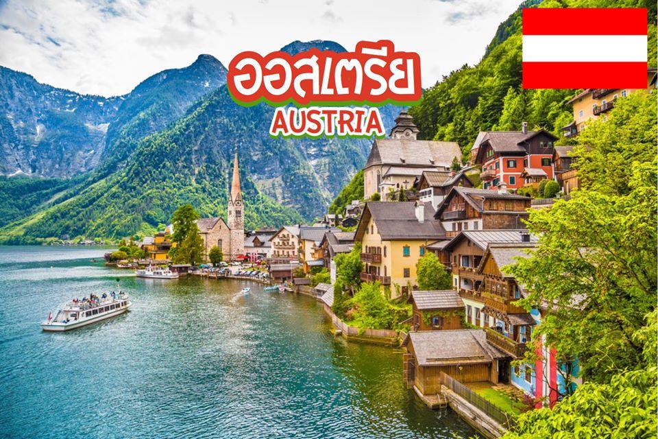 10 สุดยอดสถานที่ท่องเที่ยวในออสเตรีย Austria