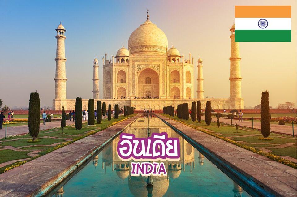 15 สุดยอดสถานที่ท่องเที่ยวในอินเดีย India