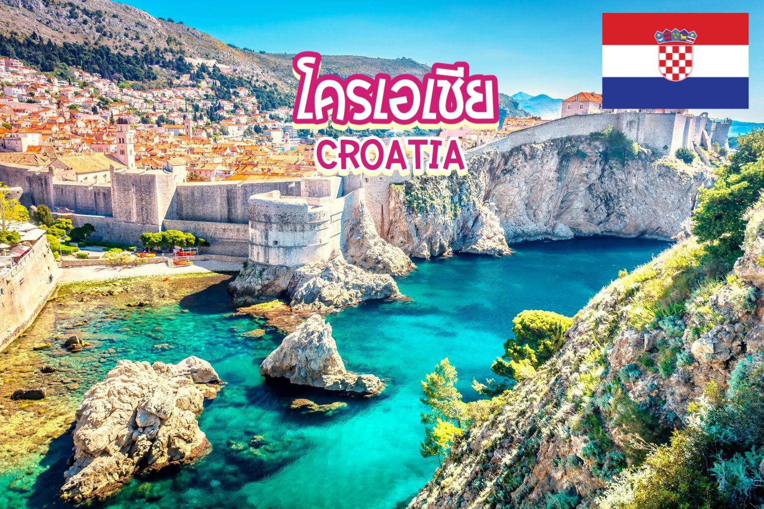 10 สุดยอดสถานที่ท่องเที่ยวในโครเอเชีย Croatia