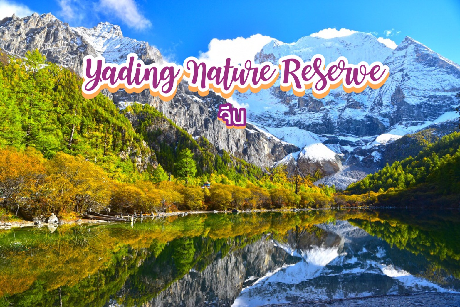 ย่าติง Yading Nature Reserve จีน