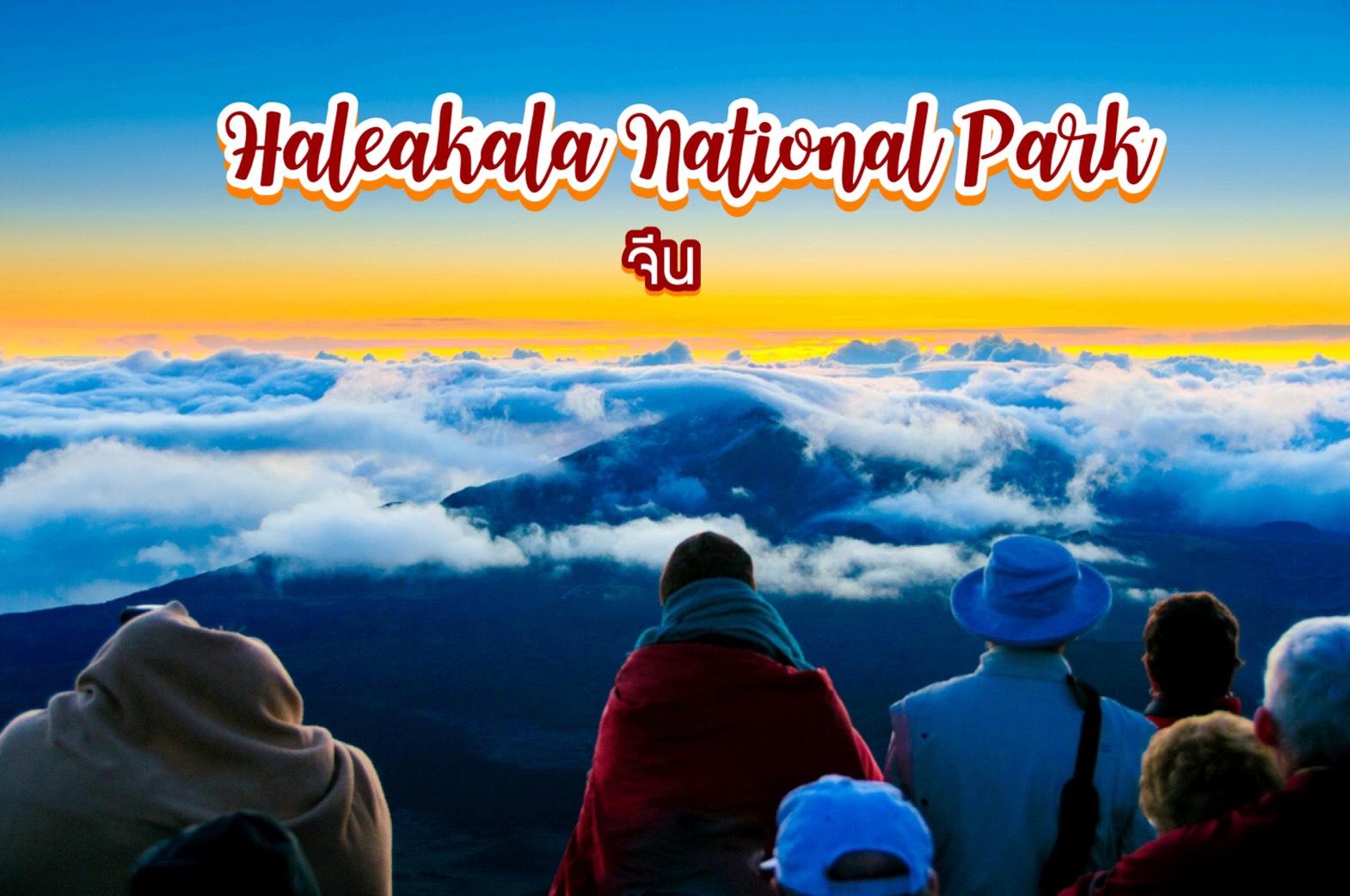 อุทยานแห่งชาติฮาเลอาคาลา Haleakala National Park จีน