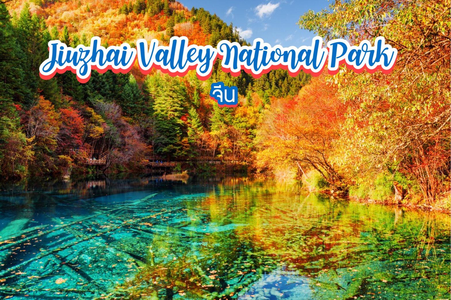 อุทยานแห่งชาติจิ่วไจ้โกว Jiuzhai Valley National Park จีน