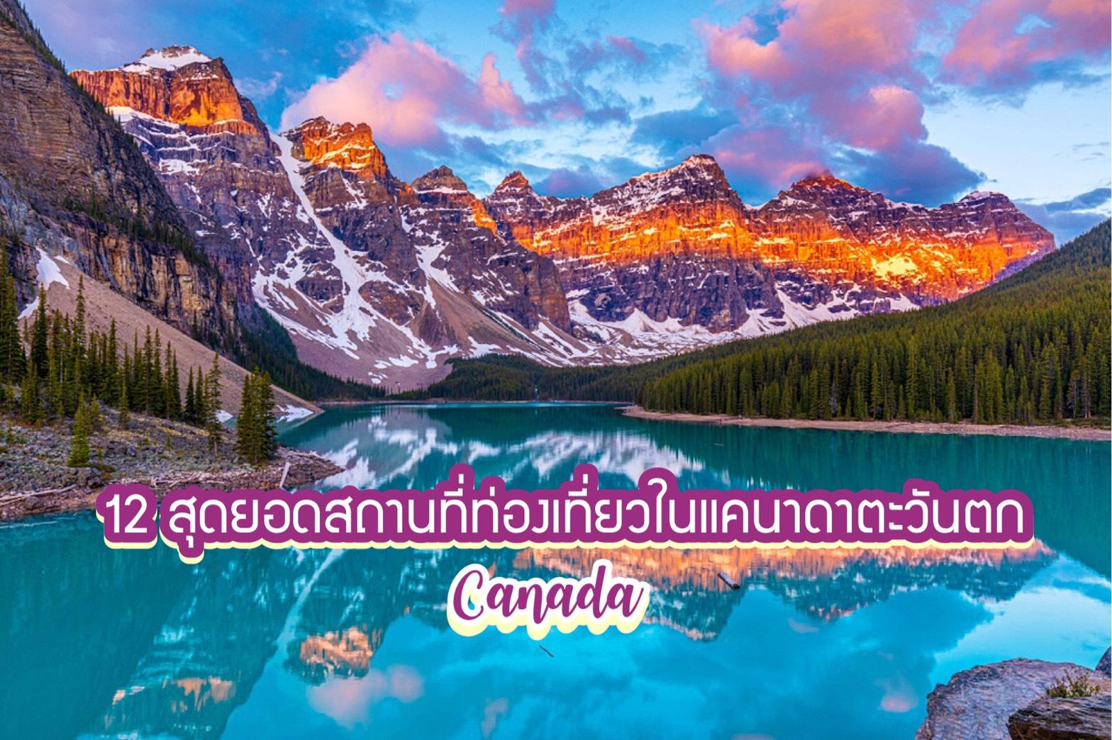 12 สุดยอดสถานที่ท่องเที่ยวในแคนาดาตะวันตก