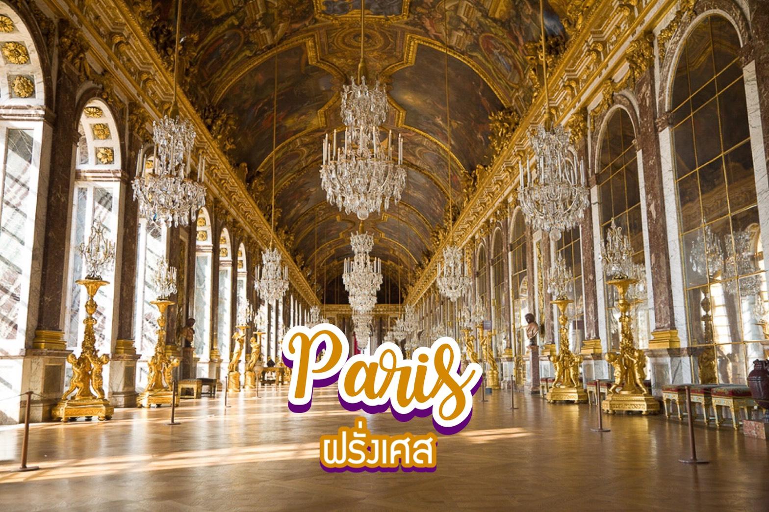 10 สุดยอดสถานที่ท่องเที่ยวในปารีส Paris ฝรั่งเศส