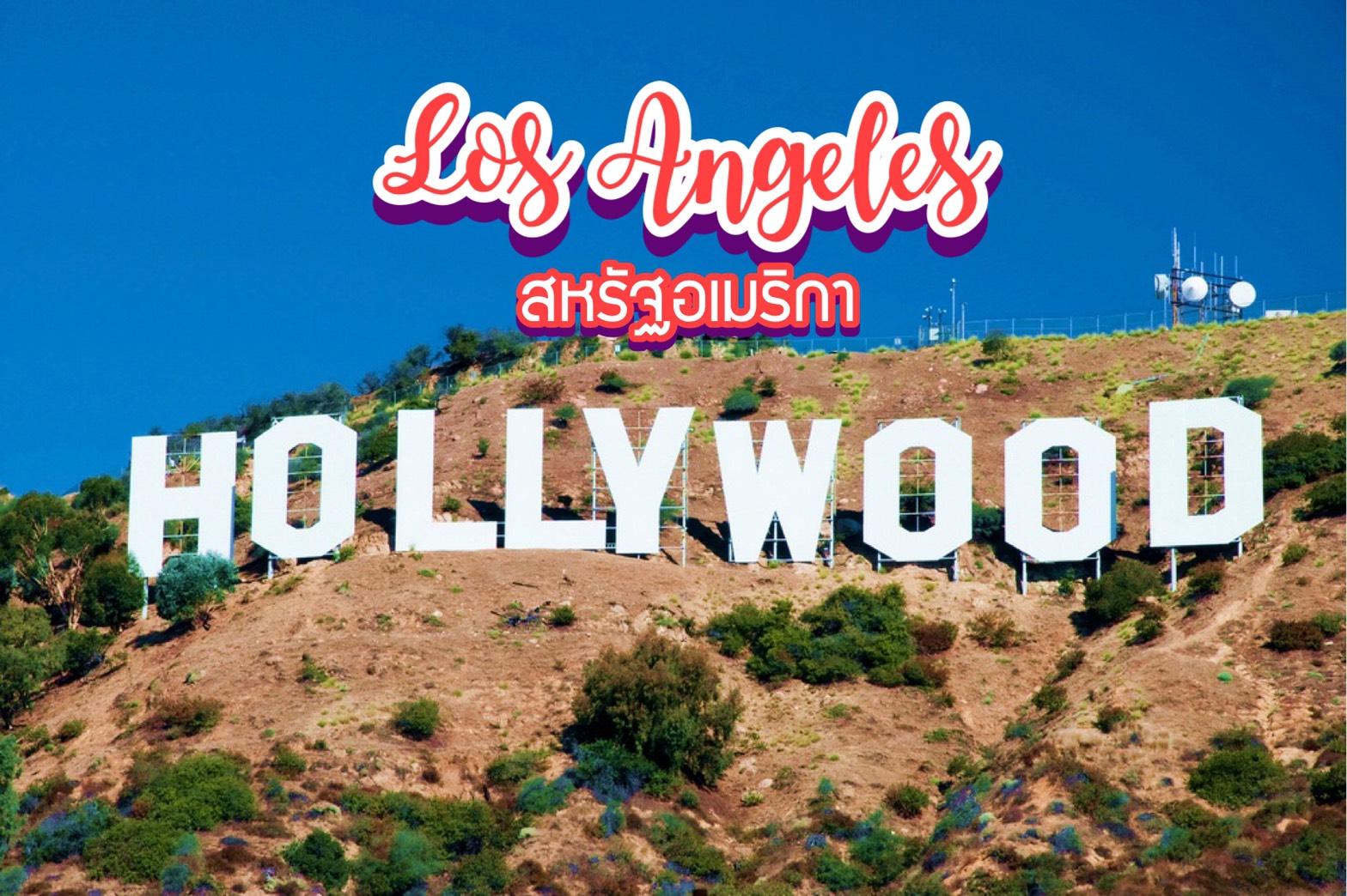 10 สุดยอดสถานที่ท่องเที่ยวในลอสแอนเจลิส Los Angeles สหรัฐอเมริกา USA