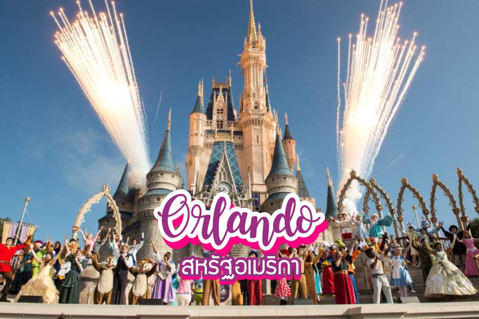 7 สุดยอดสถานที่ท่องเที่ยวในออร์แลนโด Orlando ฟลอริด้า สหรัฐอเมริกา